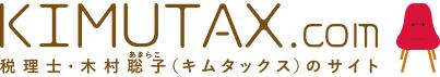 kimutax.com 税理士・木村聡子(キムタックス)のサイト
