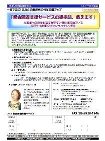 20140205資金調達支援サービス