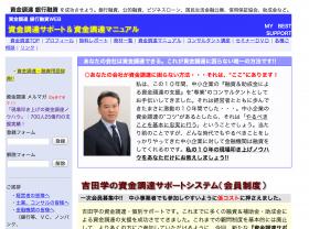 資金調達コンサルタント 吉田学